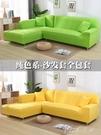 沙發套 沙發套全包萬能套沙發布全蓋通用型...