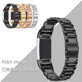 金屬錶帶 Fitbit alta HR charge 2 錶帶 三株實心金屬 替換帶 卡扣式 精鋼 不鏽鋼 腕帶