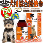 【培菓平價寵物網】愛爾蘭沃維》犬用綜合維他命營養保健液-150ML