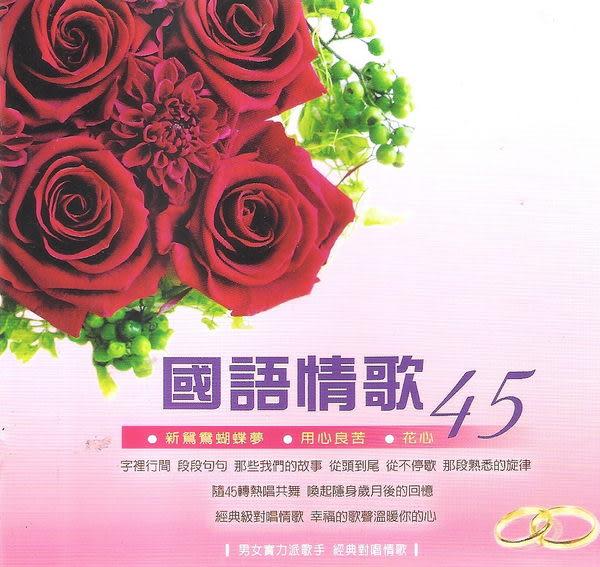 國語情歌 45 CD 3片裝 (音樂影片購)