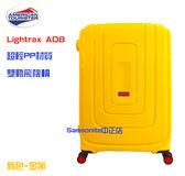Samsonite 美國旅行者 AT 29吋行李箱 [ Lightrax AD8 ] 輕量 PP硬殼 耐磨 旅行箱 TSA鎖 7折特價