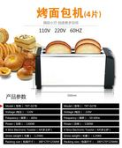 110V/日本加拿大臺灣多士爐烤面包機吐司機小家電
