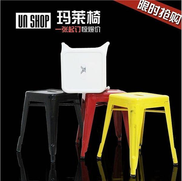 工業風marais chair 45cm金屬tolix鐵椅設計師椅工業椅創意椅吧台椅-UN SHOP柚恩原創【I03】