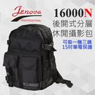 【休閒系列】一機三鏡 雙肩後背包 16000N 吉尼佛 JENOVA 指南針 後背 筆電包 可放15吋筆電 附雨衣