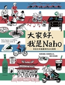 (二手書)大家好,我是Naho:來自日本插畫家的台北發現