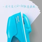 訂書機 訂書機辦公無針無釘學生用品定書手握式迷你創意釘書器 莎瓦迪卡