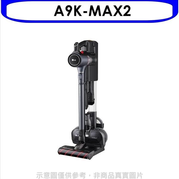 《結帳打85折》LG樂金【A9K-MAX2】A9K系列WiFi濕拖吸塵器