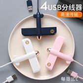 USB分接器HUB擴展器一拖四電腦筆記本轉換器多孔高速多接口集線器 zm13017【每日三C】