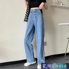 牛仔寬管褲 寬鬆垂感拖地褲夏季薄款褲子高腰直筒牛仔褲女顯瘦牛仔寬管褲 星河光年