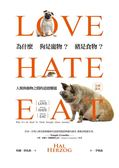 (二手書)為什麼狗是寵物豬是食物人類與動物之間的道德難題(2016全新譯本)