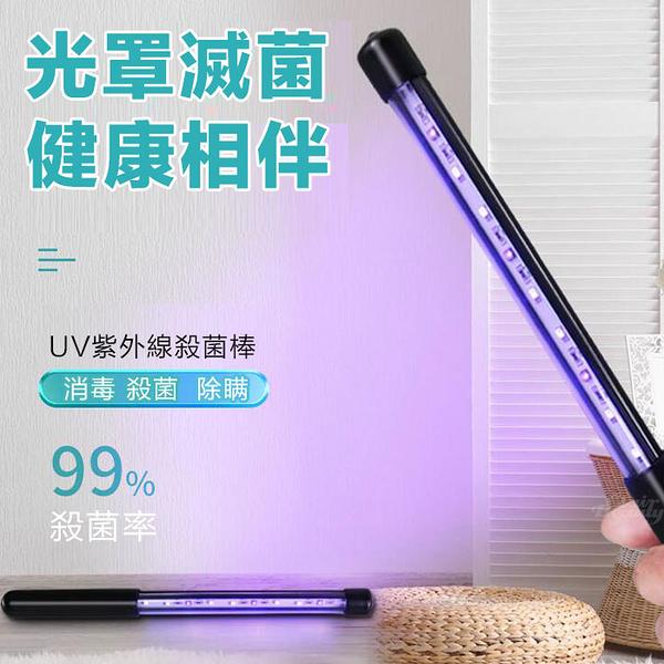 可攜式紫外線殺菌燈 殺菌 滅菌 99.9%殺菌 口罩 殺菌 防疫 消毒 抗菌【KH131】
