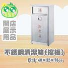 不銹鋼清潔箱(擋板)/G160