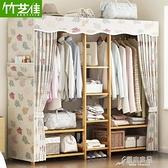 衣櫥衣櫃簡易布衣櫃新款簡約現代雙單人組裝掛家用實木布藝經濟型【618特惠】