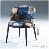 【水晶晶家具】優娜54*73cm牛仔拼布休閒餐椅 CX8712-10