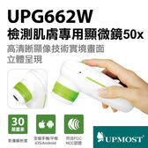 UPMOST UPG662W 檢測肌膚專用顯微鏡50x