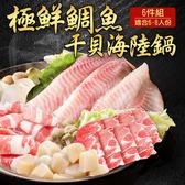 【免運】鮮魚干貝海陸雙享鍋(6樣食材/6-8人份)