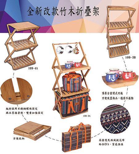 【速捷戶外】 Camping Ace 野樂 ARC-109-4A 伸縮四層竹架 摺疊置物架 行動鞋架