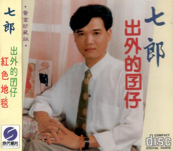 七郎 出外的囝仔  CD 台語專輯  5 (音樂影片購)