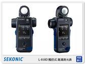【分期0利率,免運費】SEKONIC L-858D 無線 觸發 測光表 取代L758D, 758DR (L858D,正成公司貨)