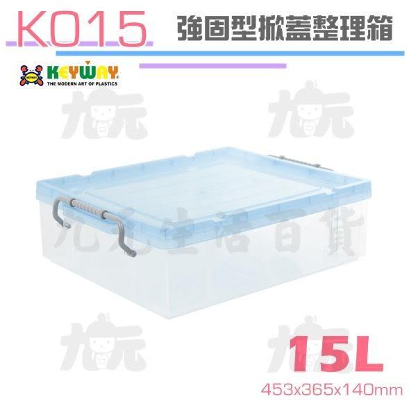 【九元生活百貨】聯府 K015 強固型掀蓋整理箱/15L 可加輪 掀蓋收納箱