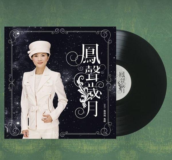 【停看聽音響唱片】【黑膠LP】鳳飛飛:鳳聲歲月 星空典藏限量黑膠 (2LP )