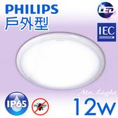 【有燈氏】PHILIPS 飛利浦 IP65 防水 戶外 恆潔LED 吸頂燈12W 樓梯 陽台 浴室 廚房 30807【31817】
