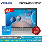【ASUS 華碩】Laptop X415EA-0061S1135G7 14吋筆電 冰柱銀 【贈Redmi 真無線耳機】