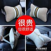 汽車用頭枕一對枕頭車內護頸枕靠枕頸部四季通用頸椎開車舒適冰絲  多莉絲旗艦店