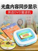 CD機 DVD-L680便攜式DVD隨身聽U盤學生CD英語學習光盤播放器復讀機 古梵希DF