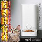 【培菓平價寵物網】Petkit佩奇》PKF-002智能寵物餵食器mini