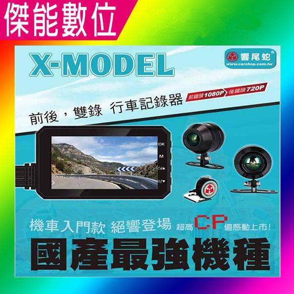 響尾蛇 X1 X-MODEL【送16G】雙鏡頭 機車行車記錄器 前後雙錄 台灣製造 另飛樂 PV550 PLUS