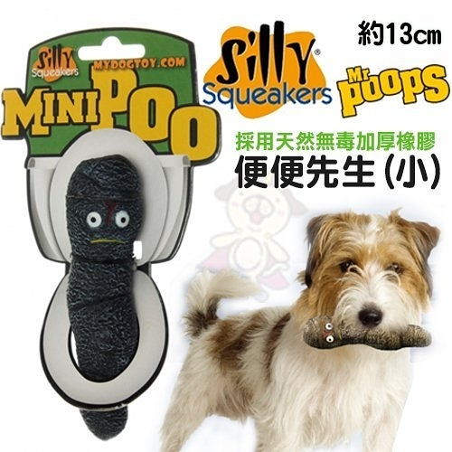 *WANG*美國Silly Squeakers《Mr.Poops便便先生(小)》採用安全天然橡膠材質 狗玩具