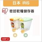 日本IRIS〔4KG密封乾糧儲存器,MSF-4,2種顏色〕