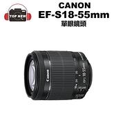 全新品裸鏡拆售《台南-上新》CANON EF-S 18-55mm f/4-5.6 IS STM 標準變焦鏡頭 # 公司貨