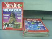 【書寶二手書T8/雜誌期刊_PCV】牛頓_191~200期間_共10本合售_消失的古代世界等