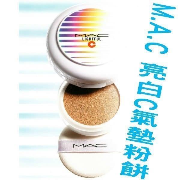 M.A.C 亮白C氣墊粉餅 痘疤 黑眼圈 暗沈 控油 珠光 蜜粉 柔焦 嫩白 美肌 裸妝 粉凝霜 美肌