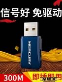 無線網卡 【300M速度快】免驅動水星無線網卡臺式機電腦主機wifi接收器  【新品】【99免運】