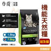 尊爵Equilibrio  結紮貓機能天然糧貓糧 7.5kg【寶羅寵品】