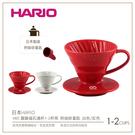 日本HARIO V60圓錐磁石白濾杯1-...