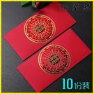【快樂購】紅包袋 紅包利是封結婚紅包創意...