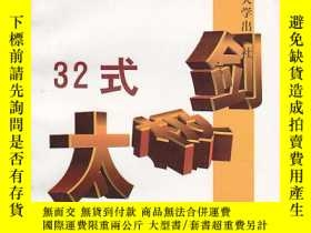 二手書博民逛書店B2罕見32式太極劍快速入門不求人Y16651 王曉東編著 北京