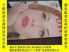 二手書博民逛書店罕見雅芳(AVON)美容產品目錄(1996-1997)Y1011