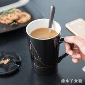 馬克杯創意星座杯子陶瓷辦公室大容量水杯咖啡杯泡茶杯 XW2801【潘小丫女鞋】