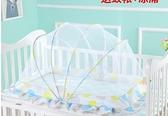 蒙古包蚊帳兒童寶寶蚊帳嬰兒新生兒bb床小孩靜音可折疊無底防蚊罩·享家