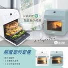 【ikiiki伊崎】日系美型12公升智能氣炸烤箱IK-OT3201綠/IK-OT3202白 保固免運