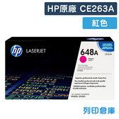 原廠碳粉匣 HP 紅色 CE263A / CE263 / 263A / 648A /適用 HP CP4025 系列/CP4525