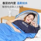 睡袋 南極人防寒旅行睡袋成人戶外單人冬季大人露營秋冬室內加厚便攜式 夢藝