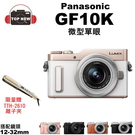 (贈離子夾) Panasonic DC-GF10K 單眼 相機 微型單眼 單眼相機 自拍 公司貨 GF10