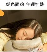 午睡枕午睡枕女生抱枕男生款睡覺神器小學生趴著桌子趴枕辦公室午休枕頭 伊莎gz
