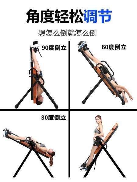倒立機倒立機小型家用健身倒掛器材輔助拉伸椎間盤頸椎瑜伽收腹倒吊神器  LX 夏季上新